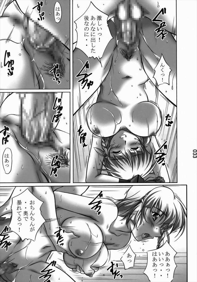 スーパロボット大戦 エロマンガ・同人誌5031