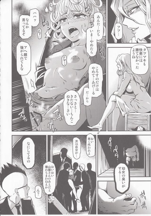 ワンパンマン エロマンガ・同人誌6013