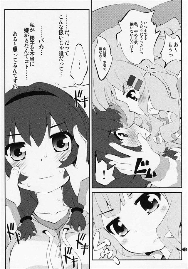 ゆるゆり エロマンガ・同人誌26014