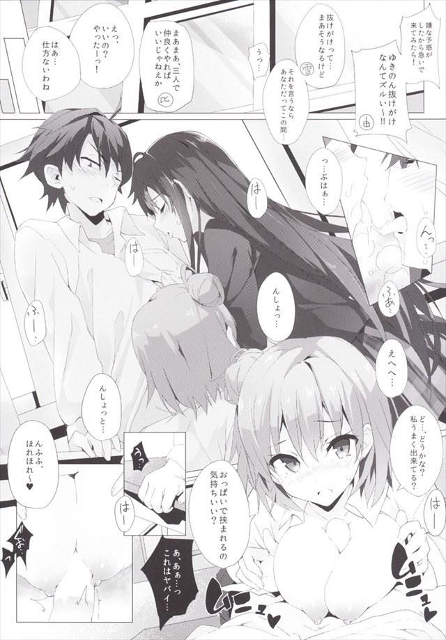 俺ガイル エロマンガ・同人誌10006