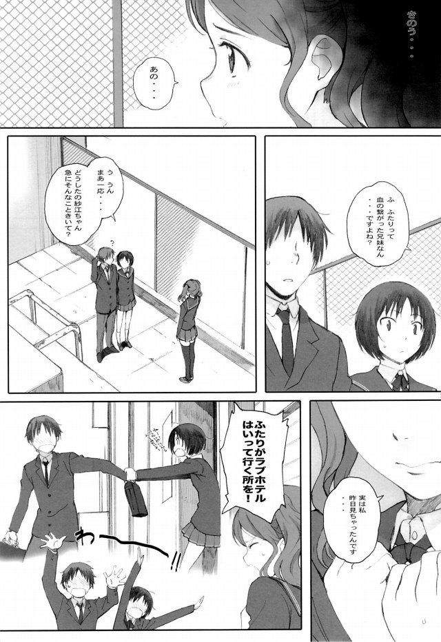 アマガミ エロマンガ・同人誌9004