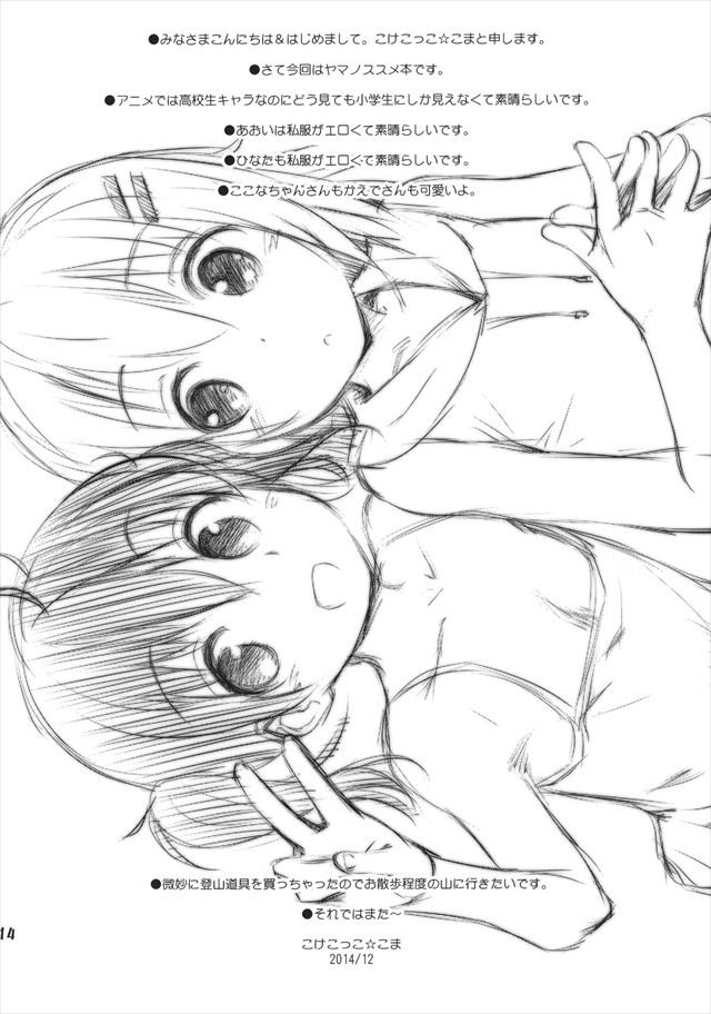 ヤマノススメ エロマンガ・同人誌5013