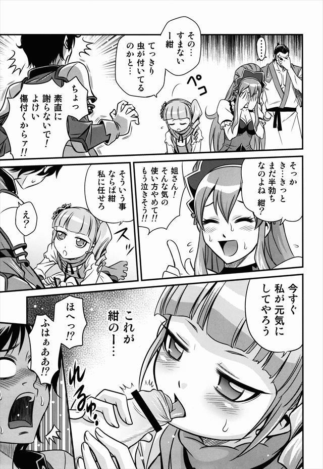 イクシオンサーガDT エロマンガ・同人誌1011
