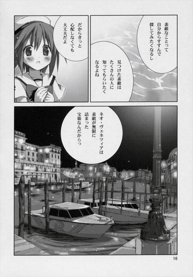 aria エロマンガ・同人誌9014