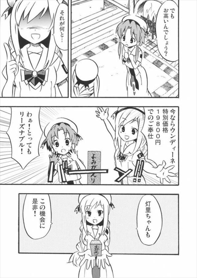 aria エロマンガ・同人誌6066