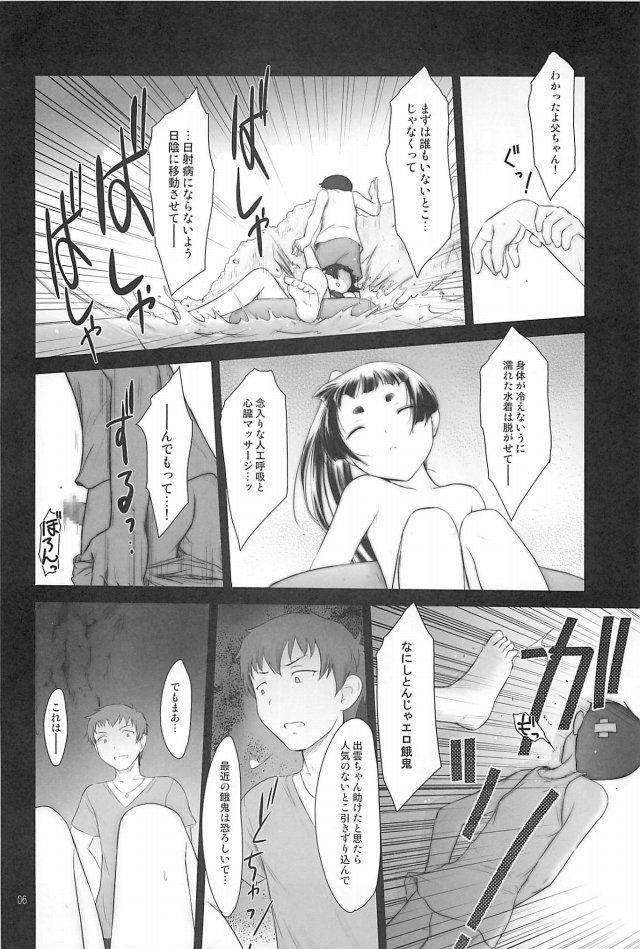 青の祓魔師 エロマンガ・同人誌3003