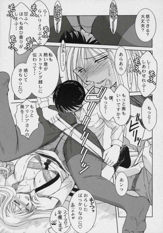 aria エロマンガ・同人誌13010