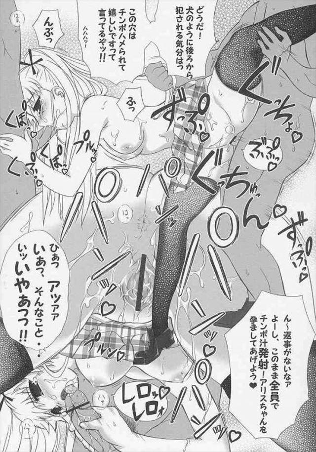 aria エロマンガ・同人誌15019