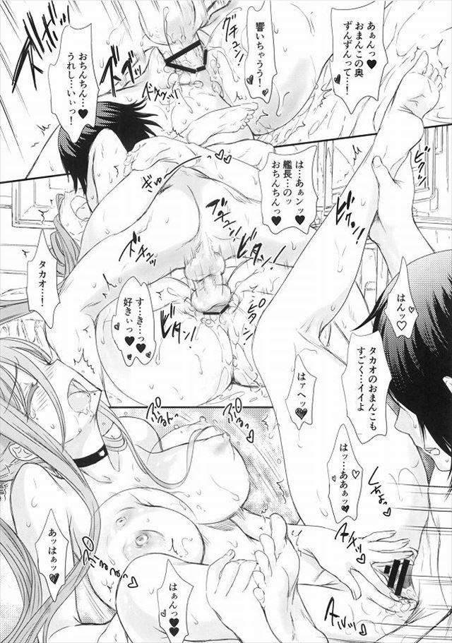 蒼き鋼のアルペジオ エロマンガ・同人誌7010