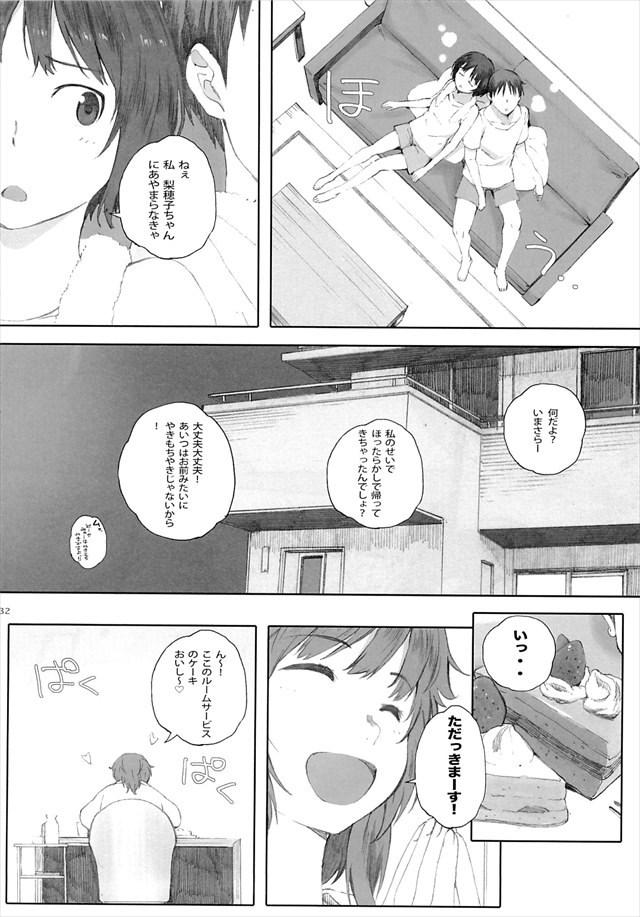 アマガミ エロマンガ・同人誌25029