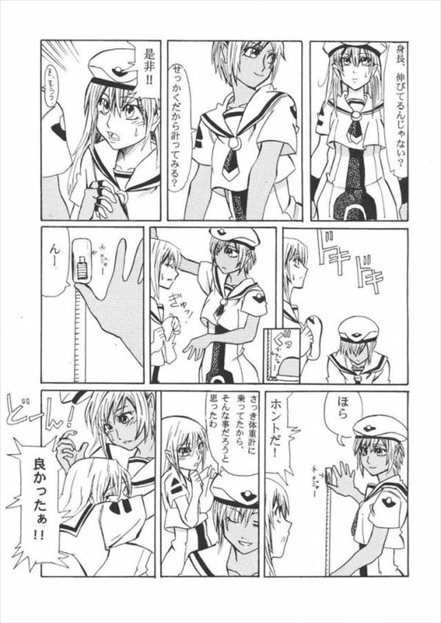 aria エロマンガ・同人誌6012