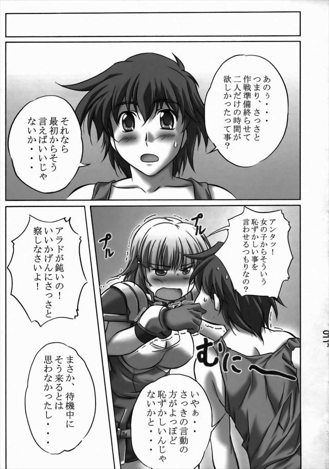 スーパロボット大戦 エロマンガ・同人誌5009