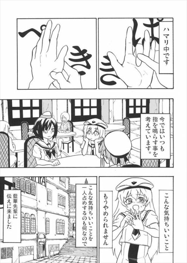 aria エロマンガ・同人誌6056