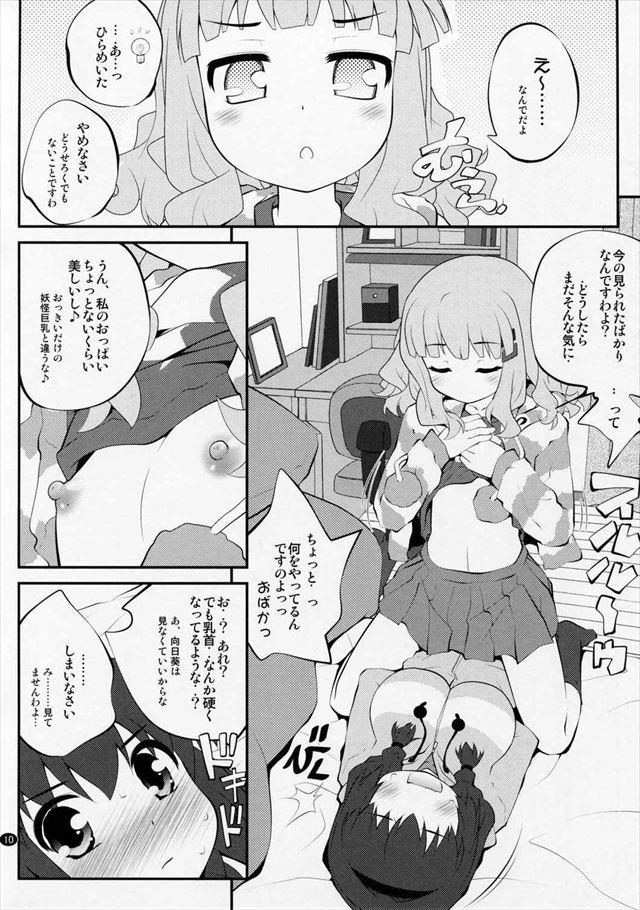 ゆるゆり エロマンガ・同人誌26009
