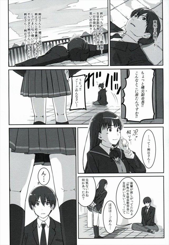 アマガミ エロマンガ・同人誌18003