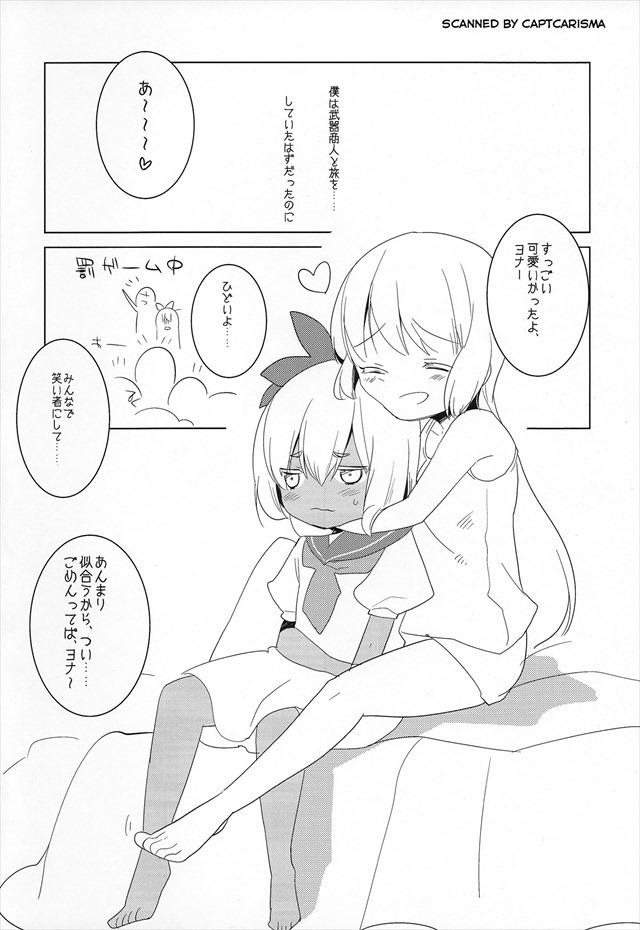 ヨルムンガンド エロマンガ・同人誌8004