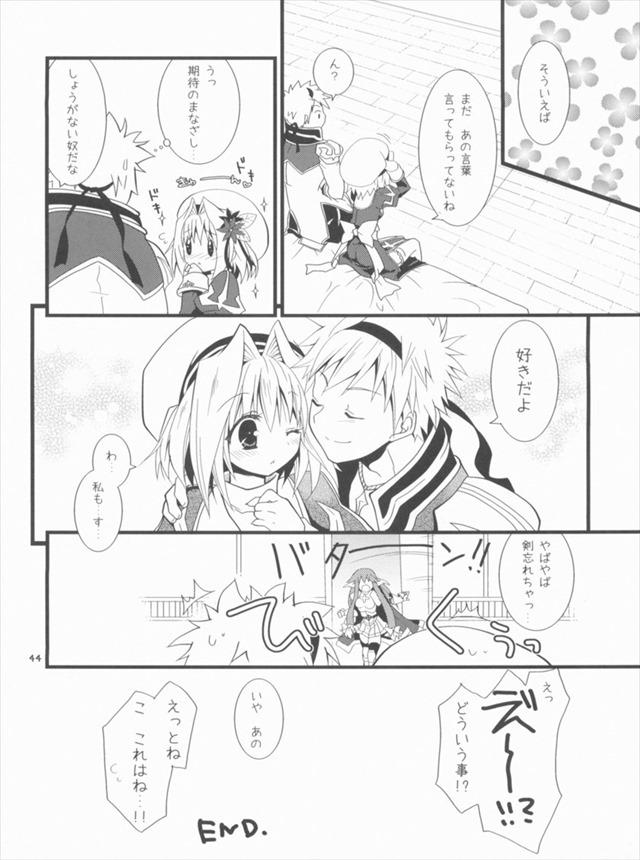 Memories of RO040