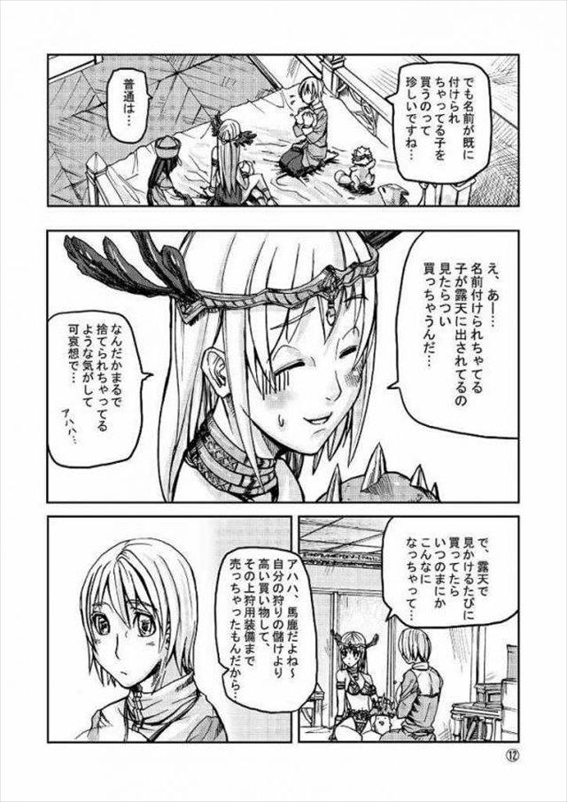 War Guild`s Rests013