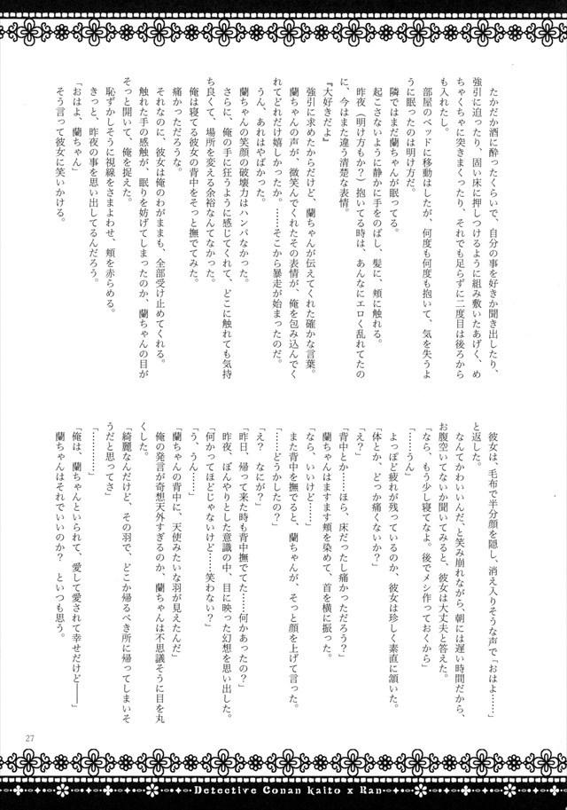 コナン エロマンガ・同人誌13027