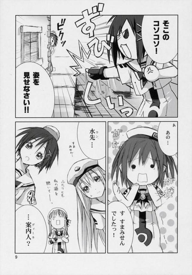 aria エロマンガ・同人誌9007