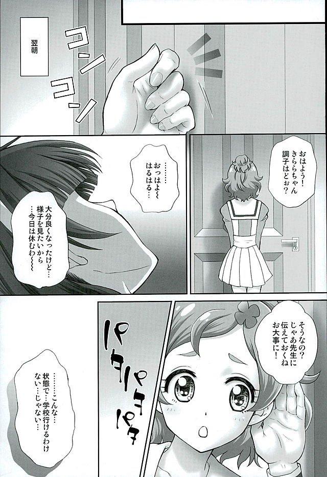 プリキュア エロマンガ・同人誌13027