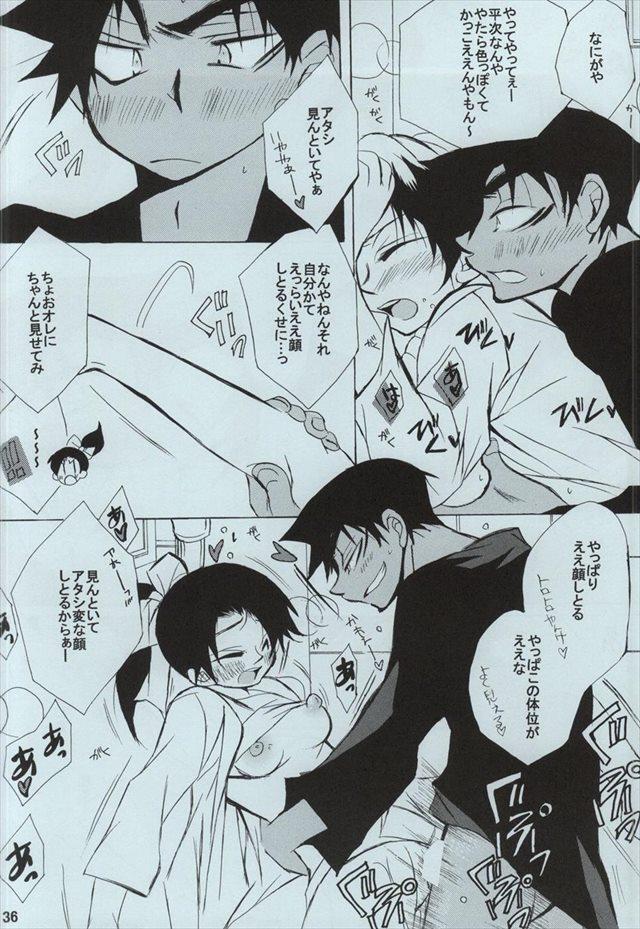 コナン エロマンガ・同人誌4034