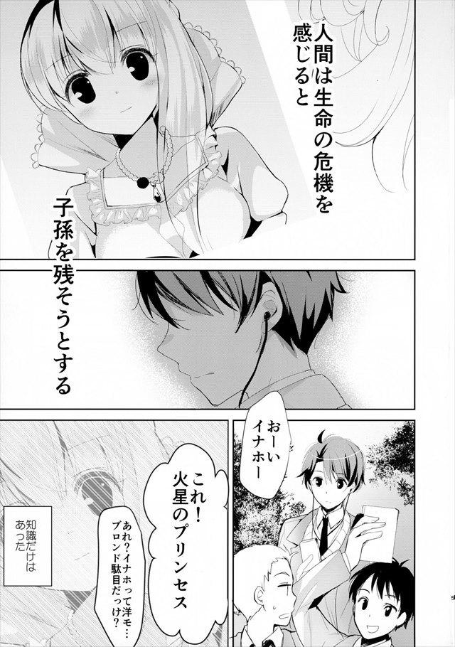 アルドノア・ゼロ エロマンガ・同人誌5005