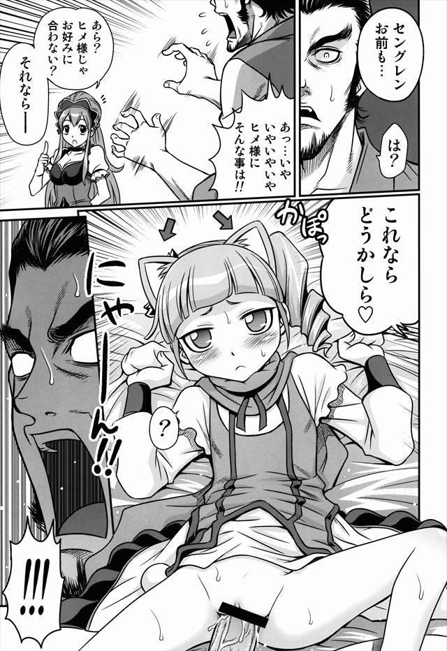 イクシオンサーガDT エロマンガ・同人誌1019