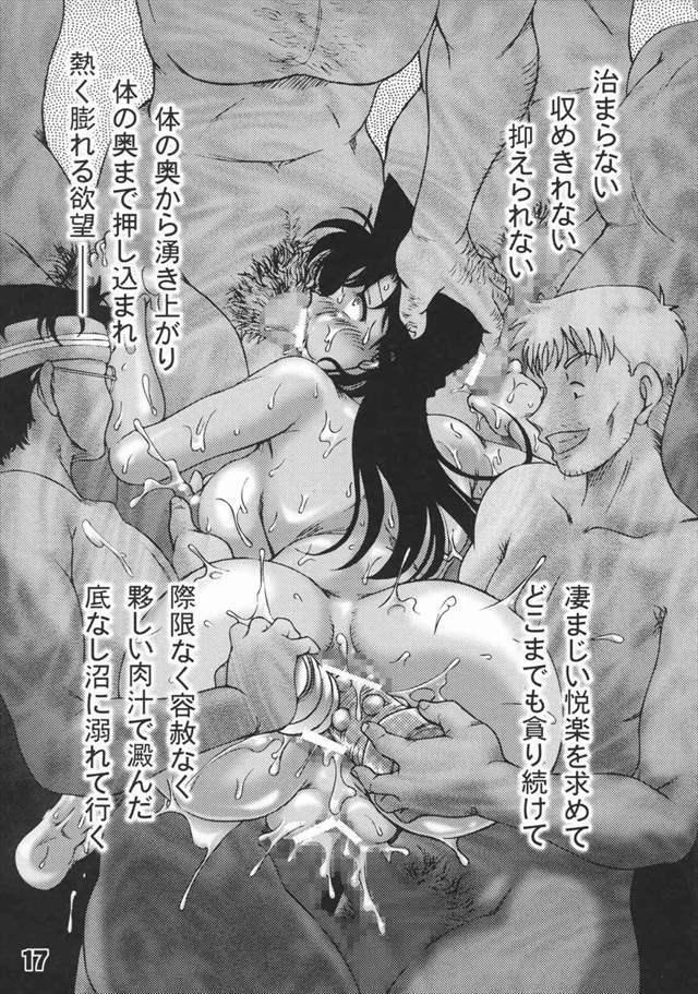 コナン エロマンガ・同人誌3016