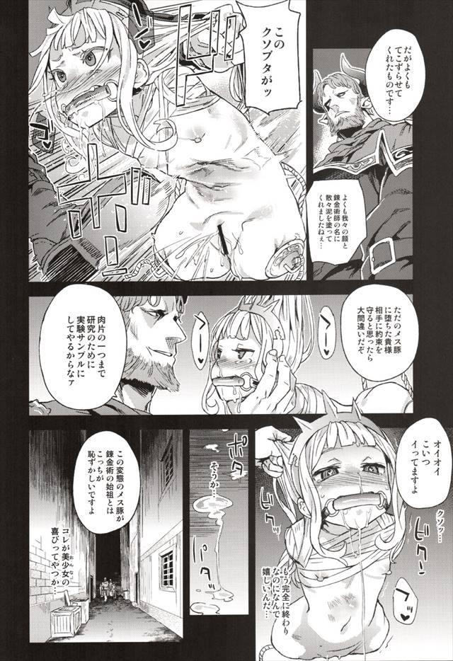 グランブルーファンタジー エロマンガ・同人誌10029