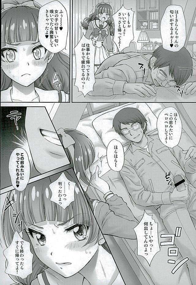 プリキュア エロマンガ・同人誌13006