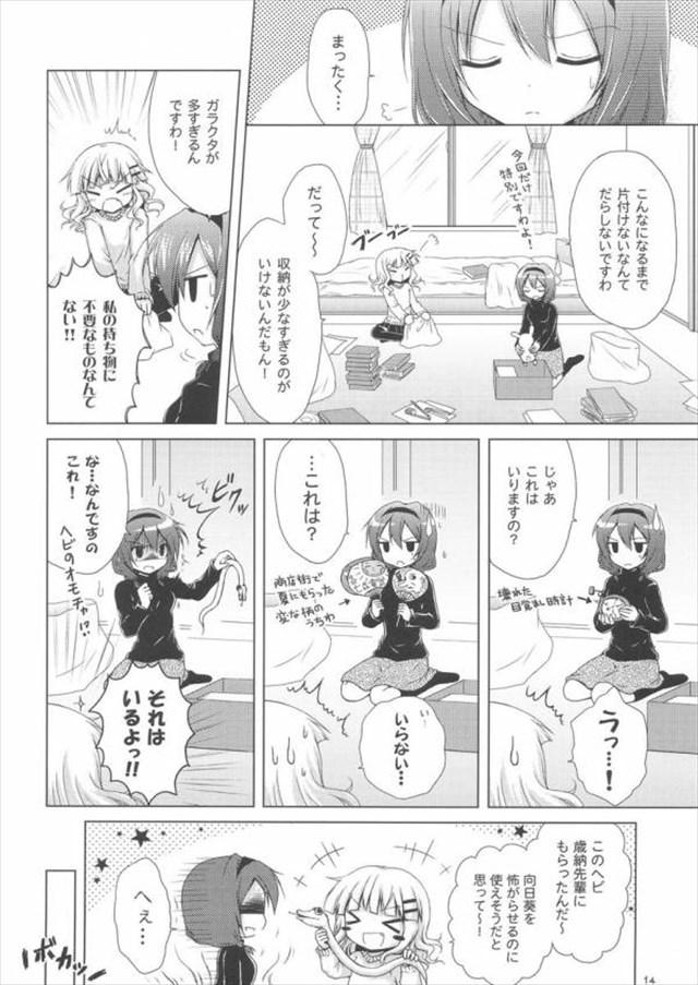 ゆるゆり エロマンガ・同人誌36013