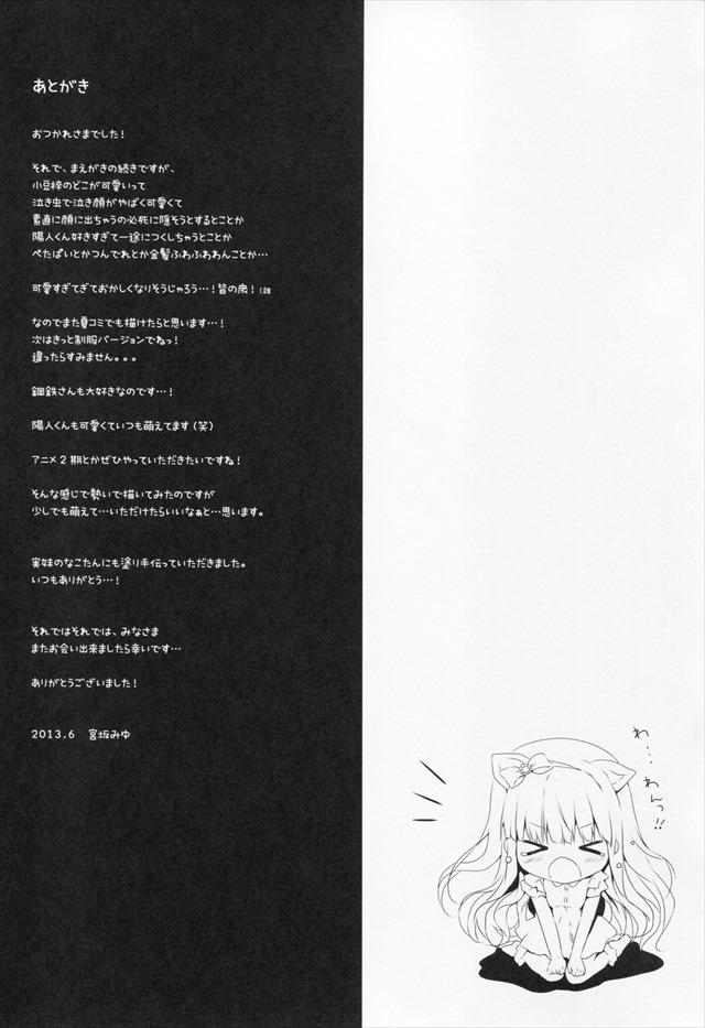 変猫 エロマンガ・同人誌10012