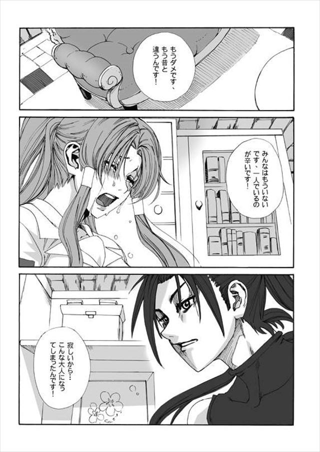 aria エロマンガ・同人誌5047