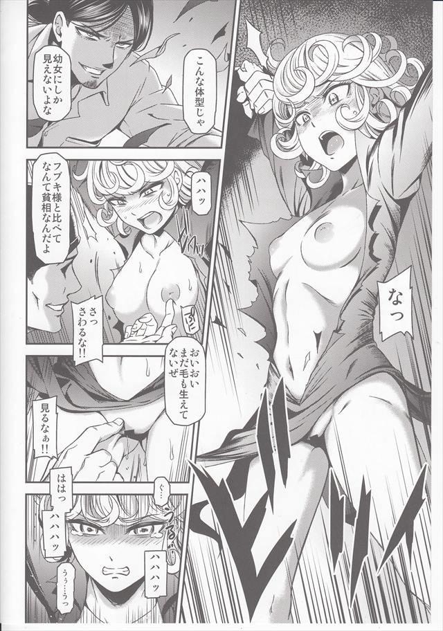 ワンパンマン エロマンガ・同人誌6005