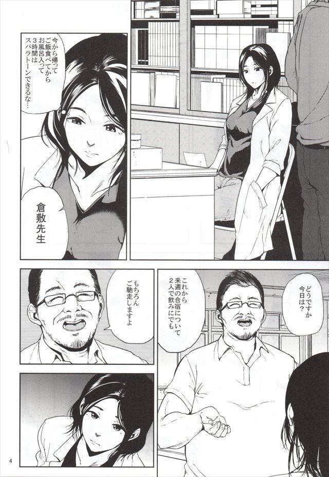 富士山さんは思春期 エロマンガ・同人誌4003