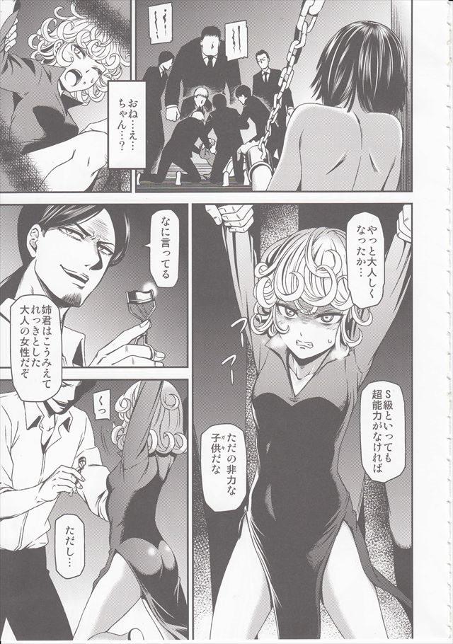 ワンパンマン エロマンガ・同人誌6004