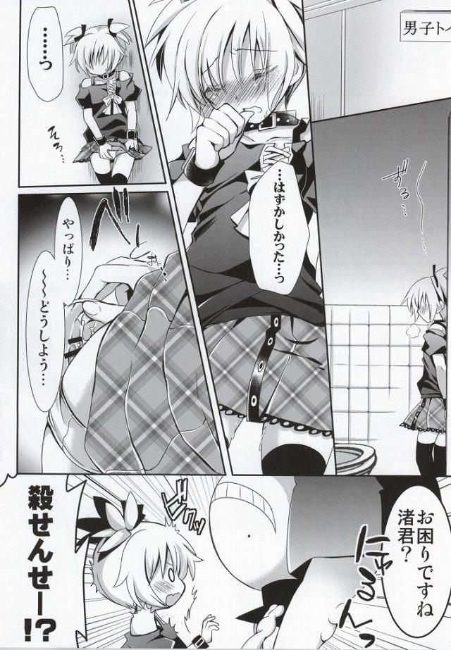 暗殺教室 エロマンガ・同人誌7010