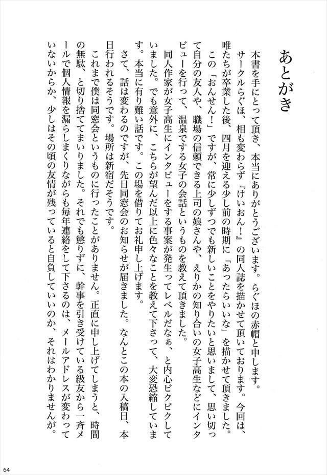 けいおん エロマンガ・同人誌11064