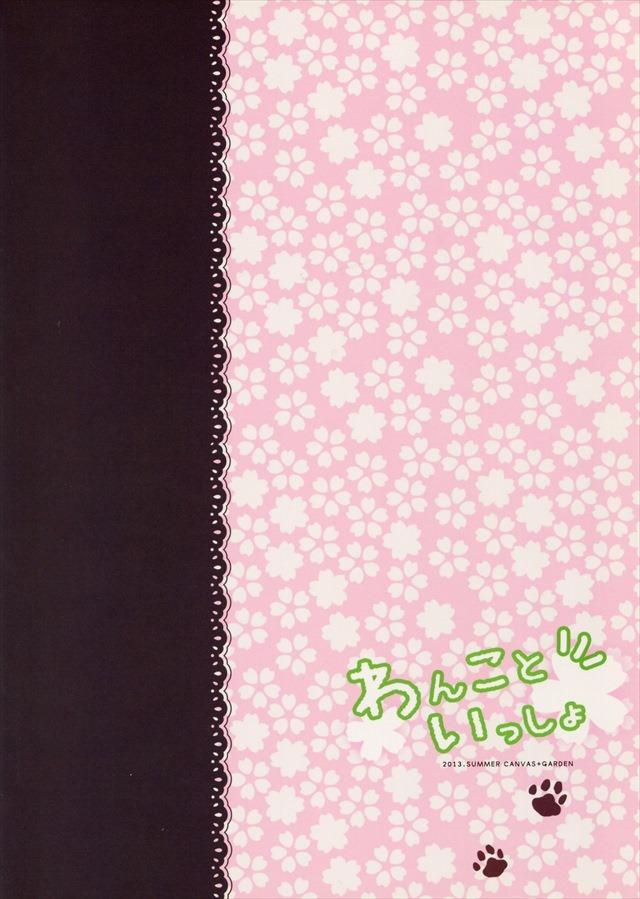 変猫 エロマンガ・同人誌10014