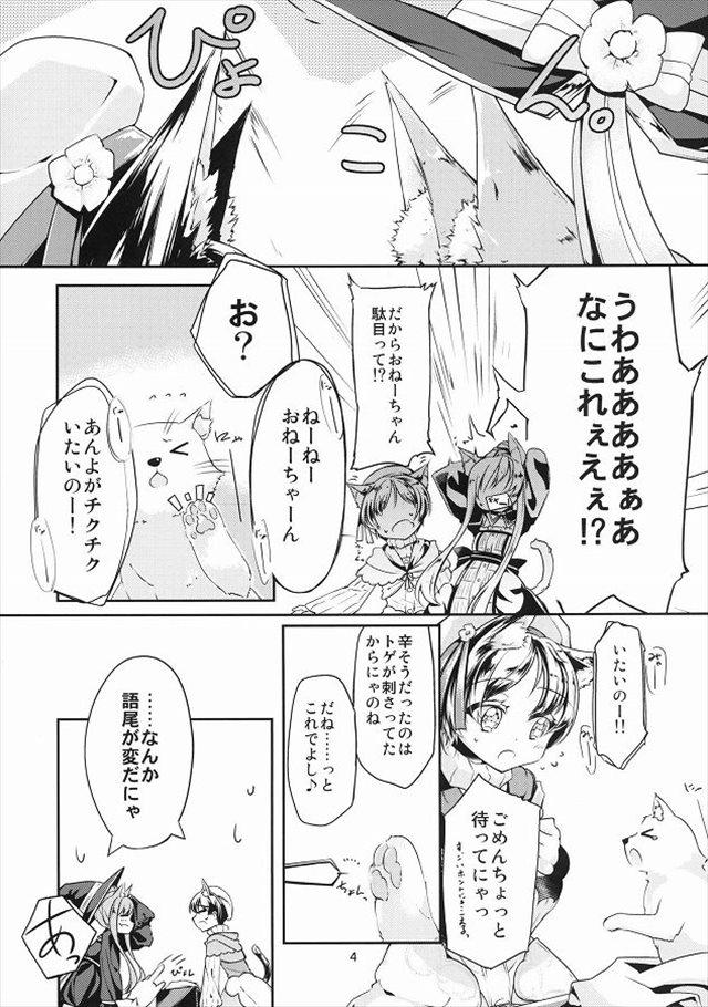 アトリエシリーズ エロマンガ・同人誌6005