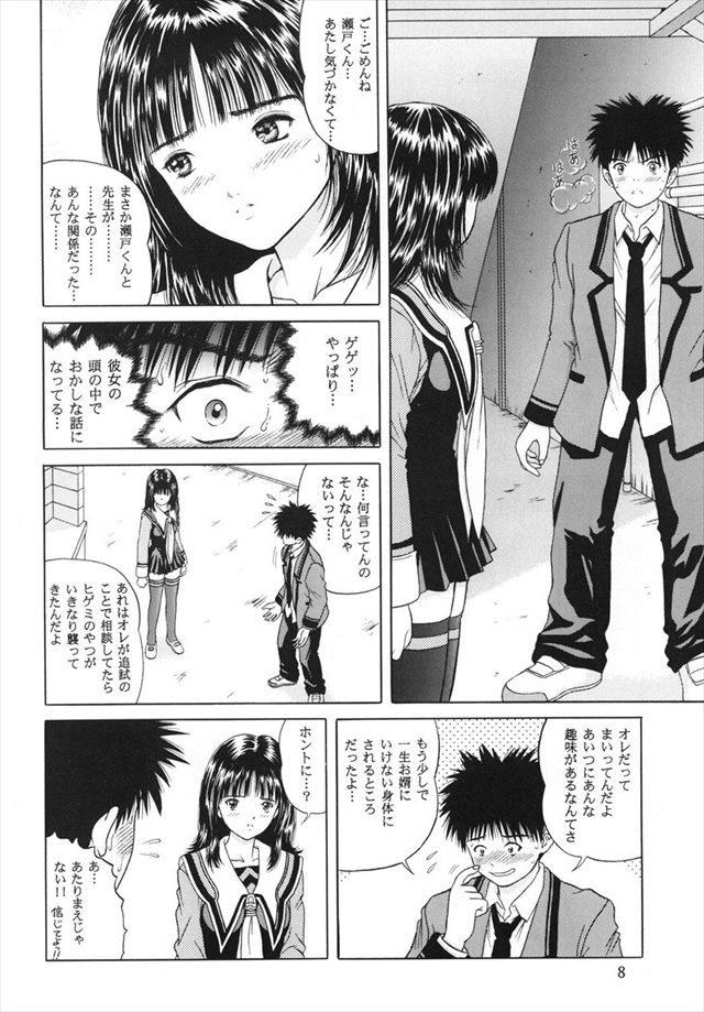 """I""""s エロマンガ・同人誌8006"""