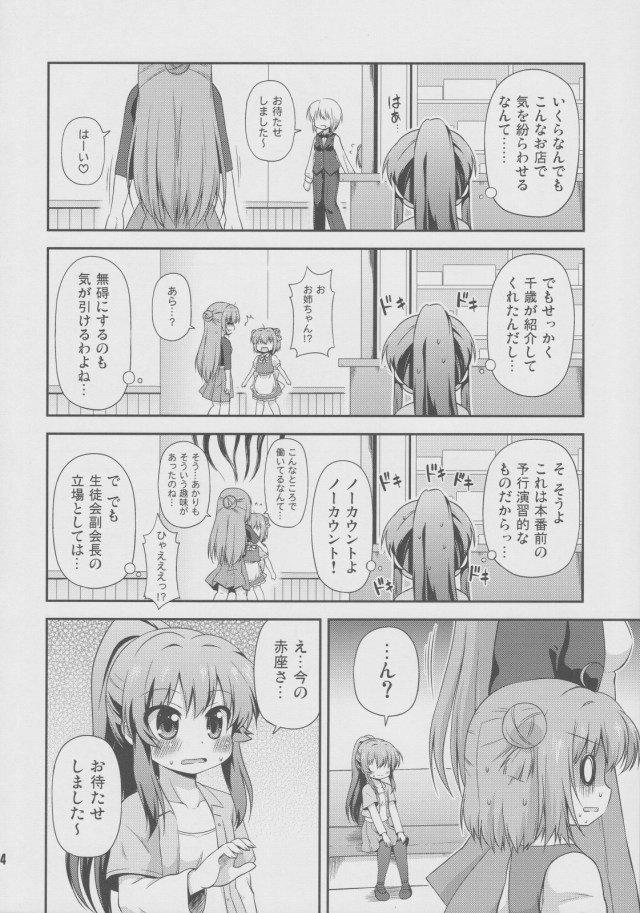 ゆるゆり エロマンガ・同人誌19003