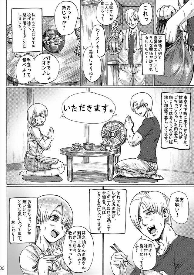 四畳半バイオ性活総集編007