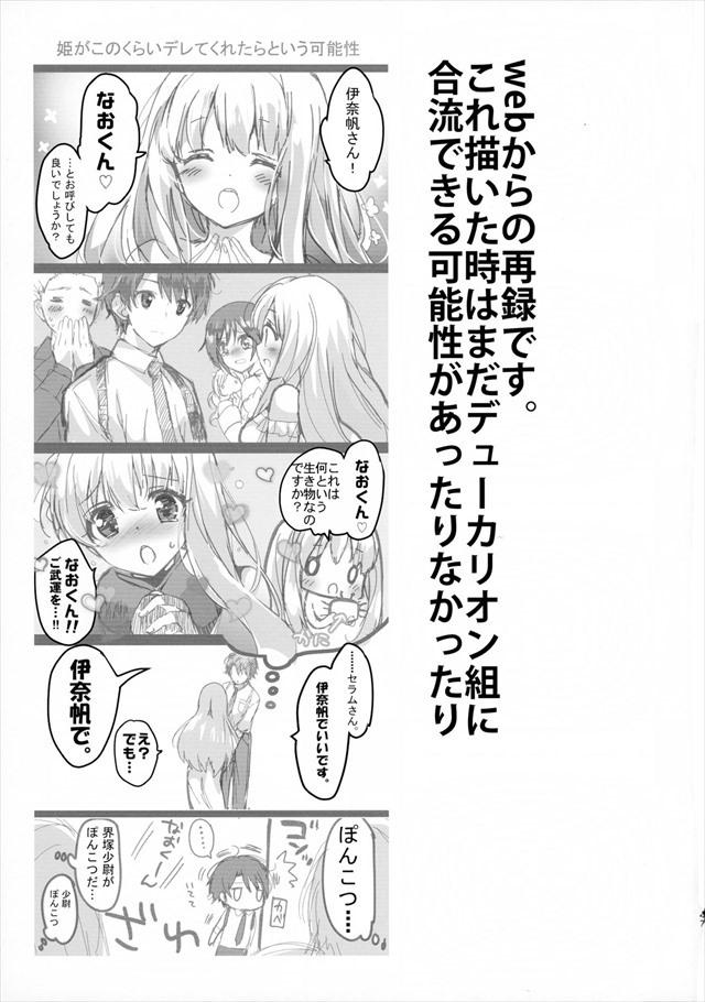 アルドノア・ゼロ エロマンガ・同人誌5047