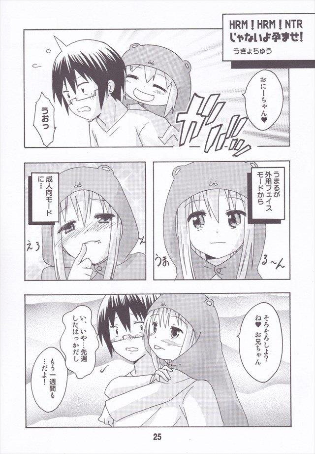 うまるちゃん エロマンガ・同人誌12024