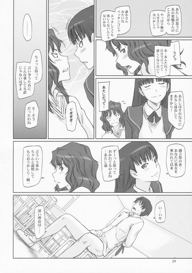 アマガミ エロマンガ・同人誌4023