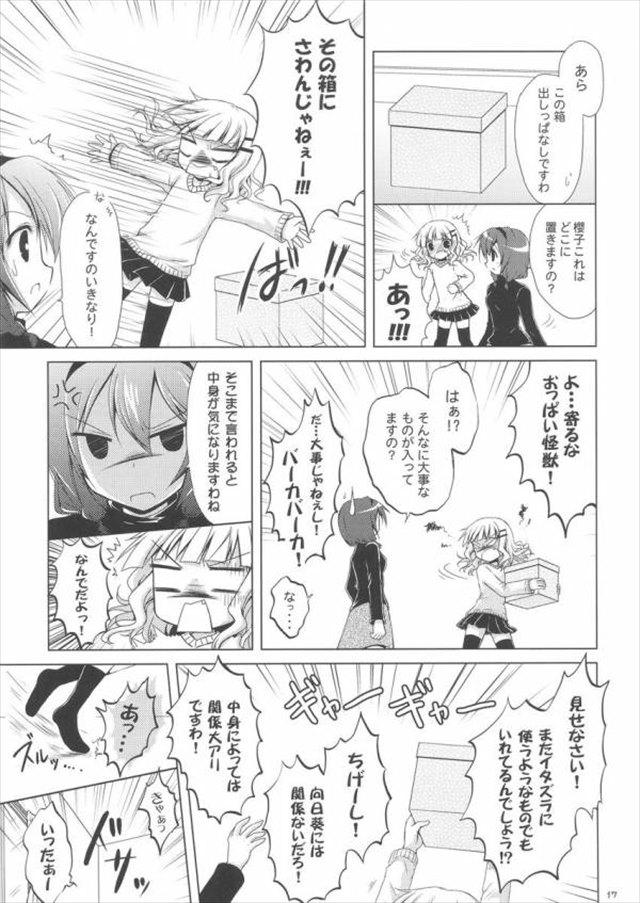 ゆるゆり エロマンガ・同人誌36016