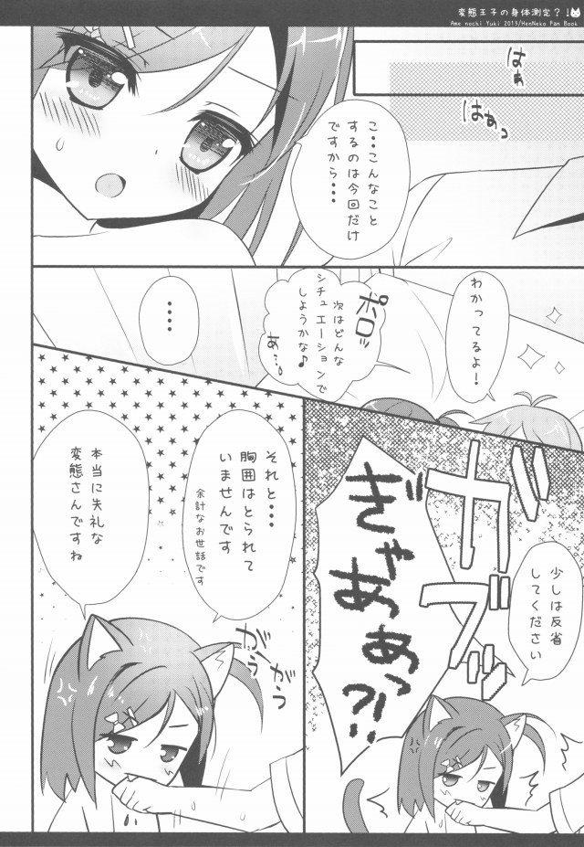 変猫 エロマンガ・同人誌17012