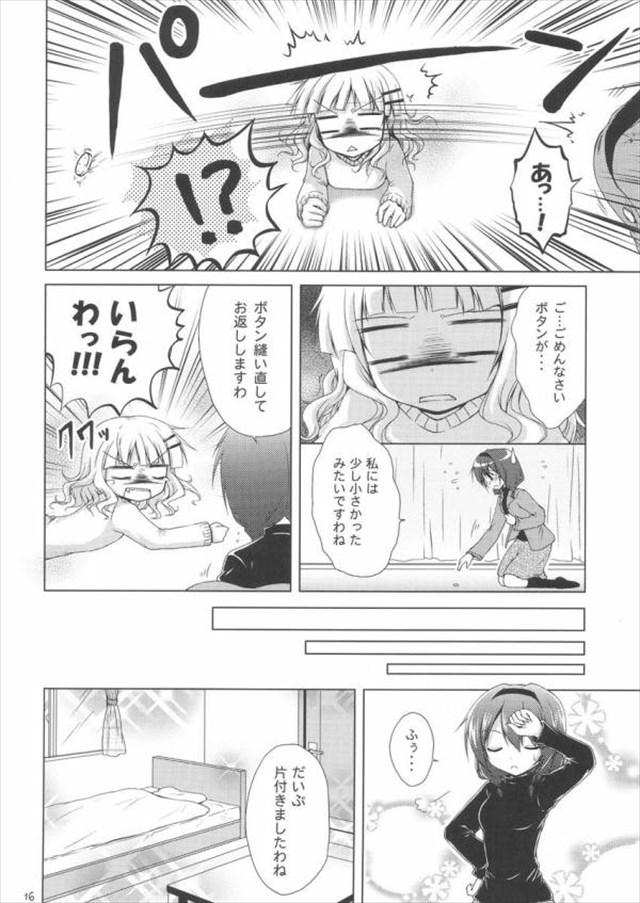 ゆるゆり エロマンガ・同人誌36015